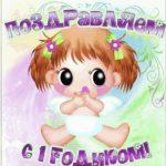 Открытка с 1 годиком девочке родителям скачать бесплатно на сайте otkrytkivsem.ru