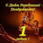 Открытка с 1 годиком для мальчика скачать бесплатно на сайте otkrytkivsem.ru