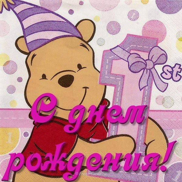 Детские гифки, красивая открытка девочке на 1 годик