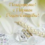 Открытка с 1 годом свадьбы скачать бесплатно на сайте otkrytkivsem.ru