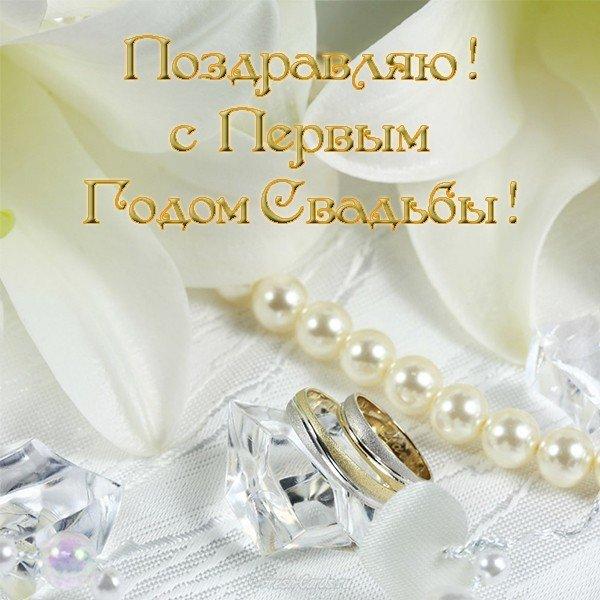 Открытка для супруга с днем свадьбы