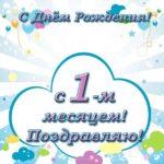 Открытка с 1 месяцем жизни мальчика скачать бесплатно на сайте otkrytkivsem.ru