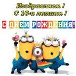 Открытка с 10 летием мальчика скачать бесплатно на сайте otkrytkivsem.ru