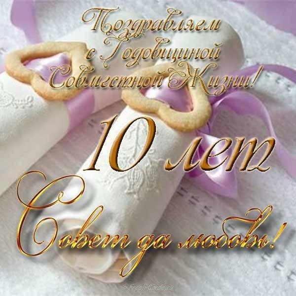 Открытка с 10 летием совместной жизни скачать бесплатно на сайте otkrytkivsem.ru