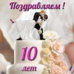 Открытка с 10 летием свадьбы прикольная скачать бесплатно на сайте otkrytkivsem.ru