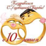 Открытка с 10 летием свадьбы с приколом скачать бесплатно на сайте otkrytkivsem.ru