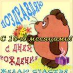 Открытка с 10 месяцами скачать бесплатно на сайте otkrytkivsem.ru