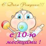 Открытка с 10 месяцами девочке скачать бесплатно на сайте otkrytkivsem.ru