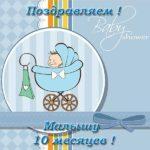 Открытка с 10 месяцами мальчика скачать бесплатно на сайте otkrytkivsem.ru