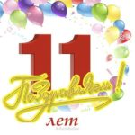 Открытка с 11 летием скачать бесплатно на сайте otkrytkivsem.ru
