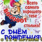 Открытка с 11 летием мальчику скачать бесплатно на сайте otkrytkivsem.ru