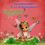 Открытка с 11 месяцами мальчика скачать бесплатно на сайте otkrytkivsem.ru