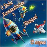 Открытка с 12 апреля день космонавтики скачать бесплатно на сайте otkrytkivsem.ru