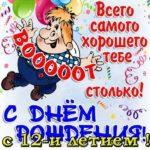 Открытка с 12 летием скачать бесплатно на сайте otkrytkivsem.ru