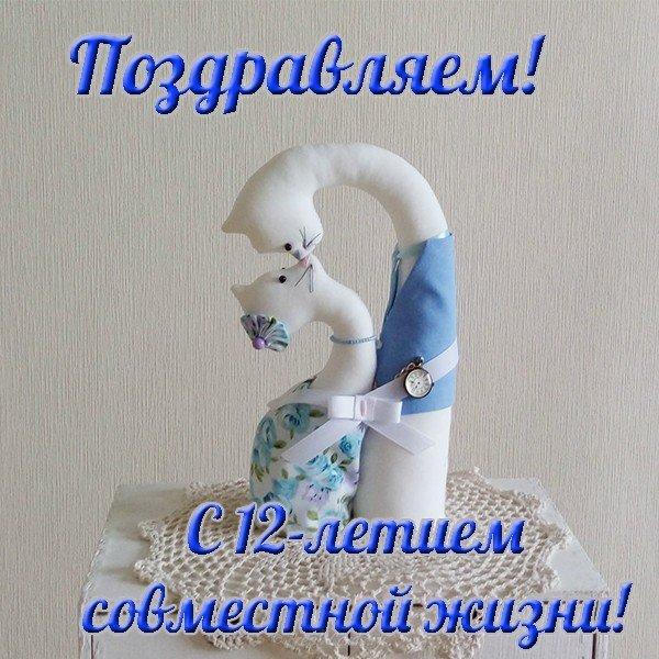 Открытка с 12 летием совместной жизни скачать бесплатно на сайте otkrytkivsem.ru