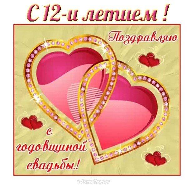 Открытка с 12 летием свадьбы скачать бесплатно на сайте otkrytkivsem.ru