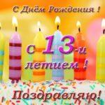 Открытка с 13 летием мальчику скачать бесплатно на сайте otkrytkivsem.ru
