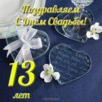Открытка с 13 летием свадьбы скачать бесплатно на сайте otkrytkivsem.ru