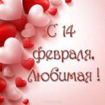 Открытка с 14 февраля любимой скачать бесплатно на сайте otkrytkivsem.ru