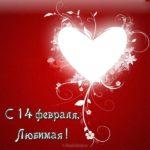 Открытка с 14 февраля любимой скачать скачать бесплатно на сайте otkrytkivsem.ru