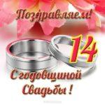 Открытка с 14 годовщиной свадьбы скачать бесплатно на сайте otkrytkivsem.ru