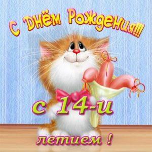 Открытка с 14 летием скачать бесплатно на сайте otkrytkivsem.ru