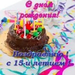 Открытка с 15 летием скачать бесплатно на сайте otkrytkivsem.ru