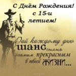 Открытка с 15 летием мальчику скачать бесплатно на сайте otkrytkivsem.ru
