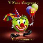 Открытка с 15 летием мальчику прикольная скачать бесплатно на сайте otkrytkivsem.ru
