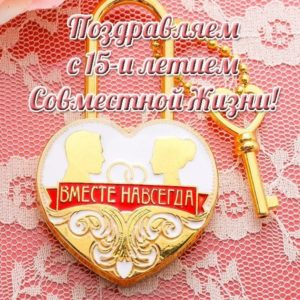 Открытка с 15 летием совместной жизни скачать бесплатно на сайте otkrytkivsem.ru