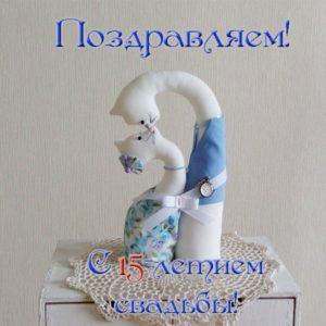 Открытка с 15 летием свадьбы скачать бесплатно на сайте otkrytkivsem.ru