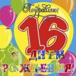 Открытка с 16 летием парню скачать бесплатно на сайте otkrytkivsem.ru