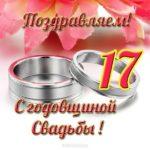 Открытка с 17 годовщиной свадьбы скачать бесплатно на сайте otkrytkivsem.ru