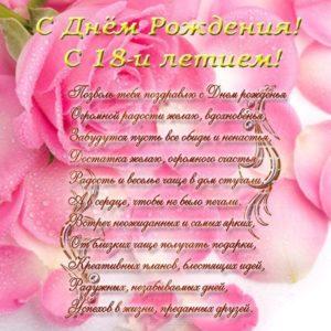 Открытка с 18 летием девушке скачать бесплатно на сайте otkrytkivsem.ru