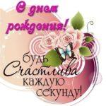 Открытка с 18 летием девушке картинки скачать бесплатно на сайте otkrytkivsem.ru