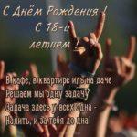 Открытка с 18 летием девушке прикольная скачать бесплатно на сайте otkrytkivsem.ru