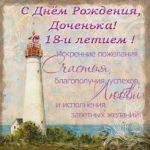 Открытка с 18 летием дочери скачать бесплатно на сайте otkrytkivsem.ru