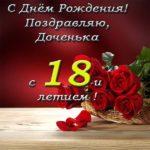 Открытка с 18 летием дочери от родителей скачать бесплатно на сайте otkrytkivsem.ru