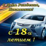 Открытка с 18 летием племяннику скачать бесплатно на сайте otkrytkivsem.ru