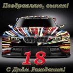 Открытка с 18 летием сыну скачать бесплатно на сайте otkrytkivsem.ru