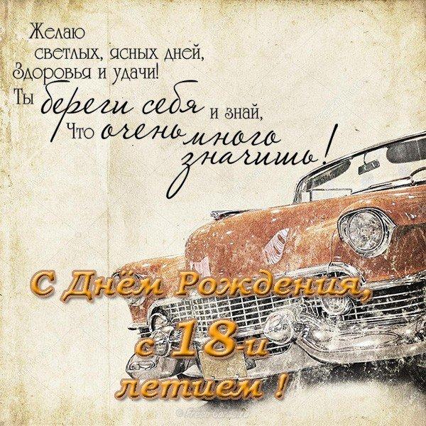 Открытка с 18 летием скачать бесплатно на сайте otkrytkivsem.ru