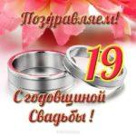 Открытка с 19 годовщиной свадьбы скачать бесплатно на сайте otkrytkivsem.ru