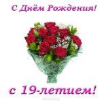 Открытка с 19 летием скачать бесплатно на сайте otkrytkivsem.ru