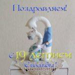 Открытка с 19 летием свадьбы скачать бесплатно на сайте otkrytkivsem.ru