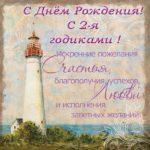 Открытка с 2 годиками мальчику скачать бесплатно на сайте otkrytkivsem.ru