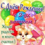 Открытка с 2 летием скачать бесплатно на сайте otkrytkivsem.ru