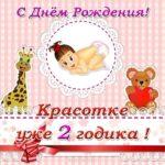Открытка с 2 летием девочке скачать бесплатно на сайте otkrytkivsem.ru
