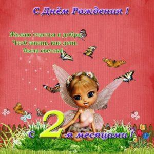 Открытка с 2 месяцами девочке скачать бесплатно на сайте otkrytkivsem.ru
