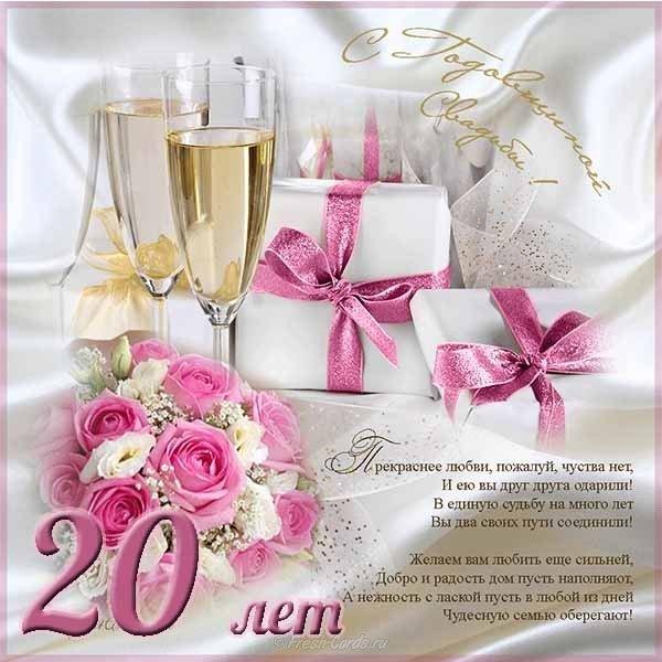 Открытка с 20 годовщиной свадьбы скачать бесплатно на сайте otkrytkivsem.ru