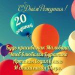 Открытка с 20 летием девушке прикольная скачать бесплатно на сайте otkrytkivsem.ru